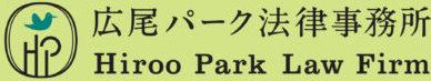 広尾パーク法律事務所